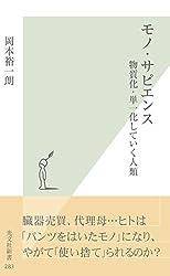 モノ・サピエンス~物質化・単一化していく人類~ (光文社新書)