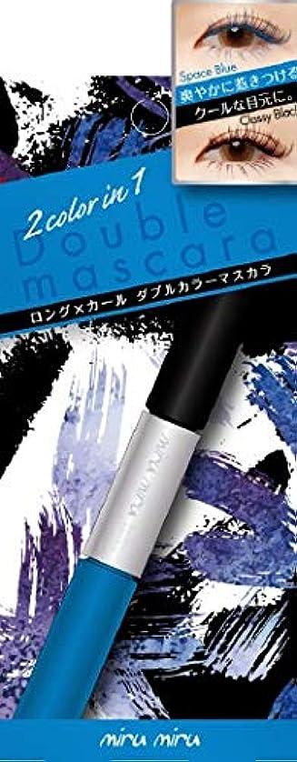 回転させる有益な間接的miru miru ダブルカラーロングラッシュマスカラ 01 クラッシーブラック/スペースブルー