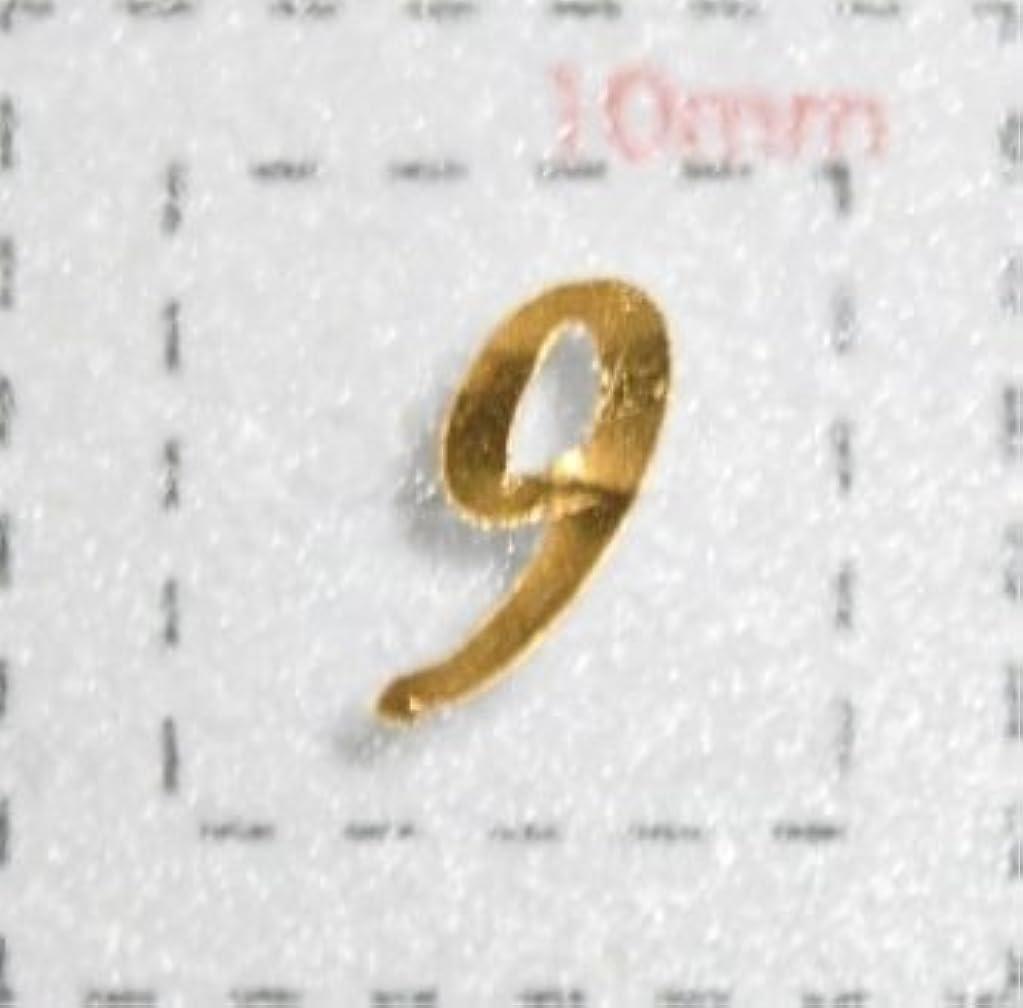 はちみつ味方拒絶【数字ネイルシール】1筆記体《9》ゴールド/1シート9枚