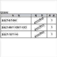 LIXIL TOEX プレスタフェンス8型 フリーポールタイプ 柱 T-8 【部品セットが別途必要です】 【リクシル】 【アルミフェンス 柵】  アイボリーホワイト
