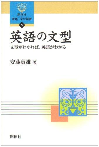 英語の文型―文型がわかれば、英語がわかる (開拓社言語・文化選書)の詳細を見る
