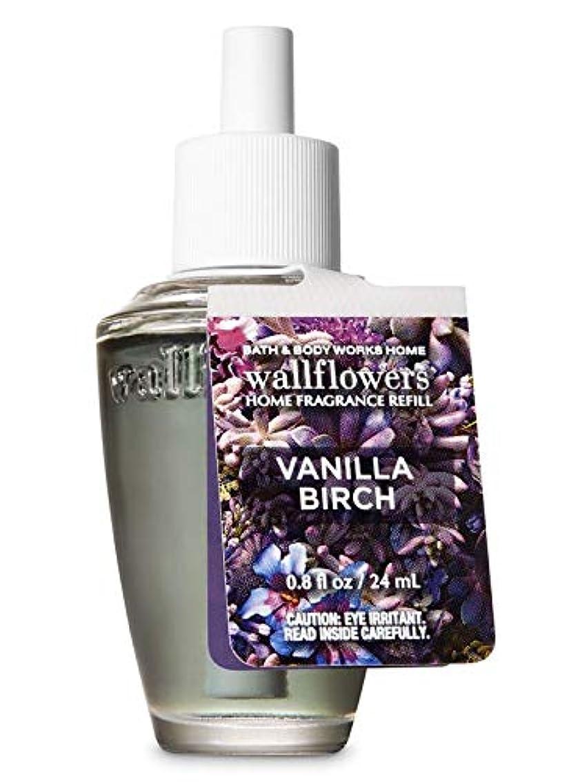 区別第二にカバレッジ【Bath&Body Works/バス&ボディワークス】 ルームフレグランス 詰替えリフィル バニラバーチ Wallflowers Home Fragrance Refill Vanilla Birch [並行輸入品]