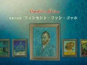 デジタル・リビング・ギャラリー別売ソフトシリーズ 世界の巨匠002 ゴッホ