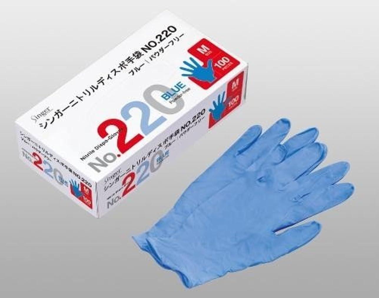 ライン遅い幼児シンガーニトリルディスポ手袋 No.220 ブルー パウダーフリー(100枚) M