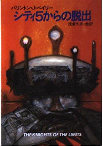 シティ5からの脱出 (ハヤカワ文庫 SF (632))の詳細を見る