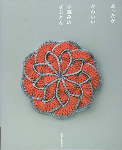 あったか かわいい 手編みのざぶとんの詳細を見る