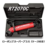 アサダ ローポンプスーパープラスケース付(R72070C)