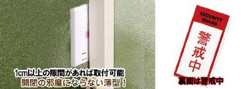 風呂場用 超薄型防犯振動アラーム