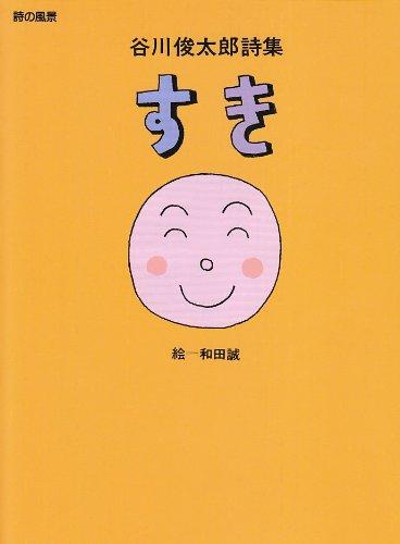 すき—谷川俊太郎詩集 (詩の風景)
