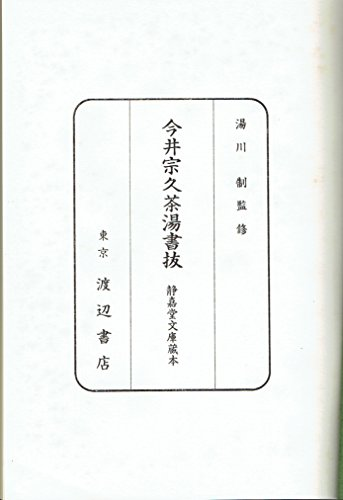 今井宗久茶湯書抜―静嘉堂文庫蔵本 (1974年)