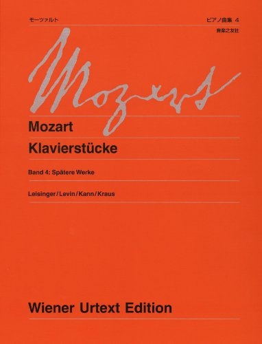 ウィーン原典版(230b) モーツァルト ピアノ曲集(4)後期の作品 新訂版