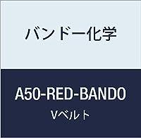 バンドー化学 A形Vベルト(レッドシール) A50-RED-BANDO