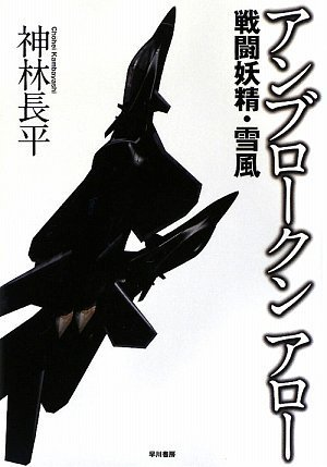 アンブロークンアロー—戦闘妖精・雪風