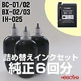 キヤノン BC-01 BC-02 BX-2 BX-3 IH-025 用 �