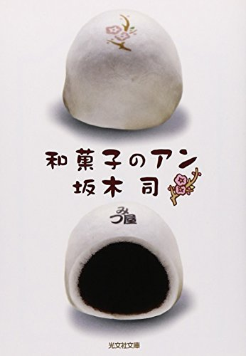 和菓子のアン (光文社文庫)