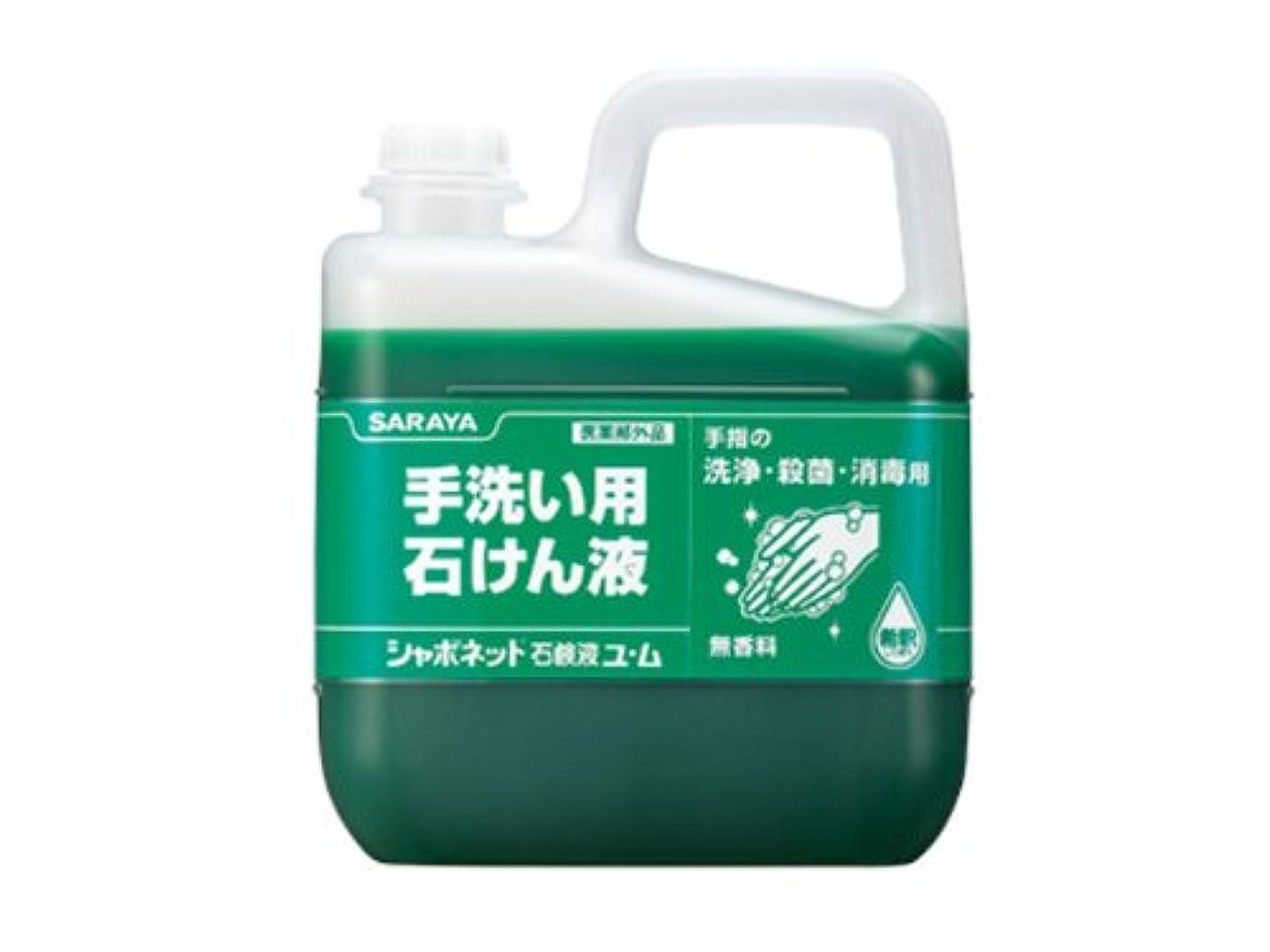 飛行機慎重に酸化物サラヤ シャボネット石鹸液ユ?ム 5KgX3本入り