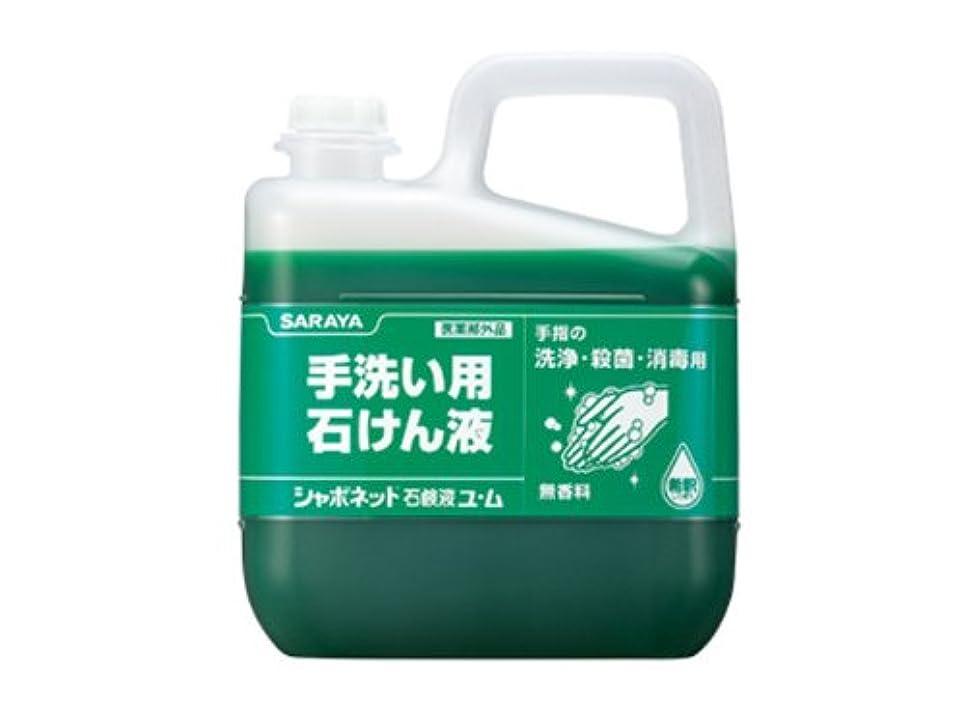 ファックス干渉するキャメルサラヤ シャボネット石鹸液ユ・ム 5KgX3本入り