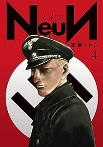 NeuN 4巻 表紙画像