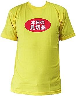 【本日の見切品】ギャグTシャツ イエロー