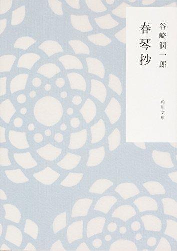 春琴抄 (角川文庫)の詳細を見る