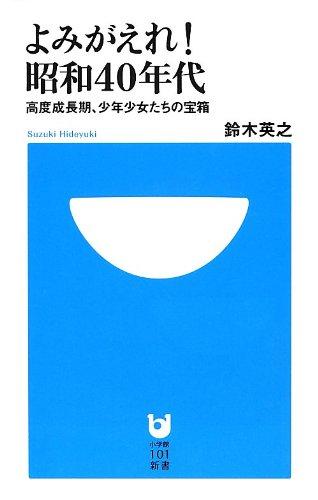よみがえれ!昭和40年代 (小学館101新書)の詳細を見る