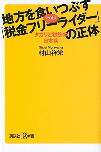 地方を食いつぶす「税金フリーライダー」の正体 タカリと粉飾の日本病 (講談社+α新書)の詳細を見る