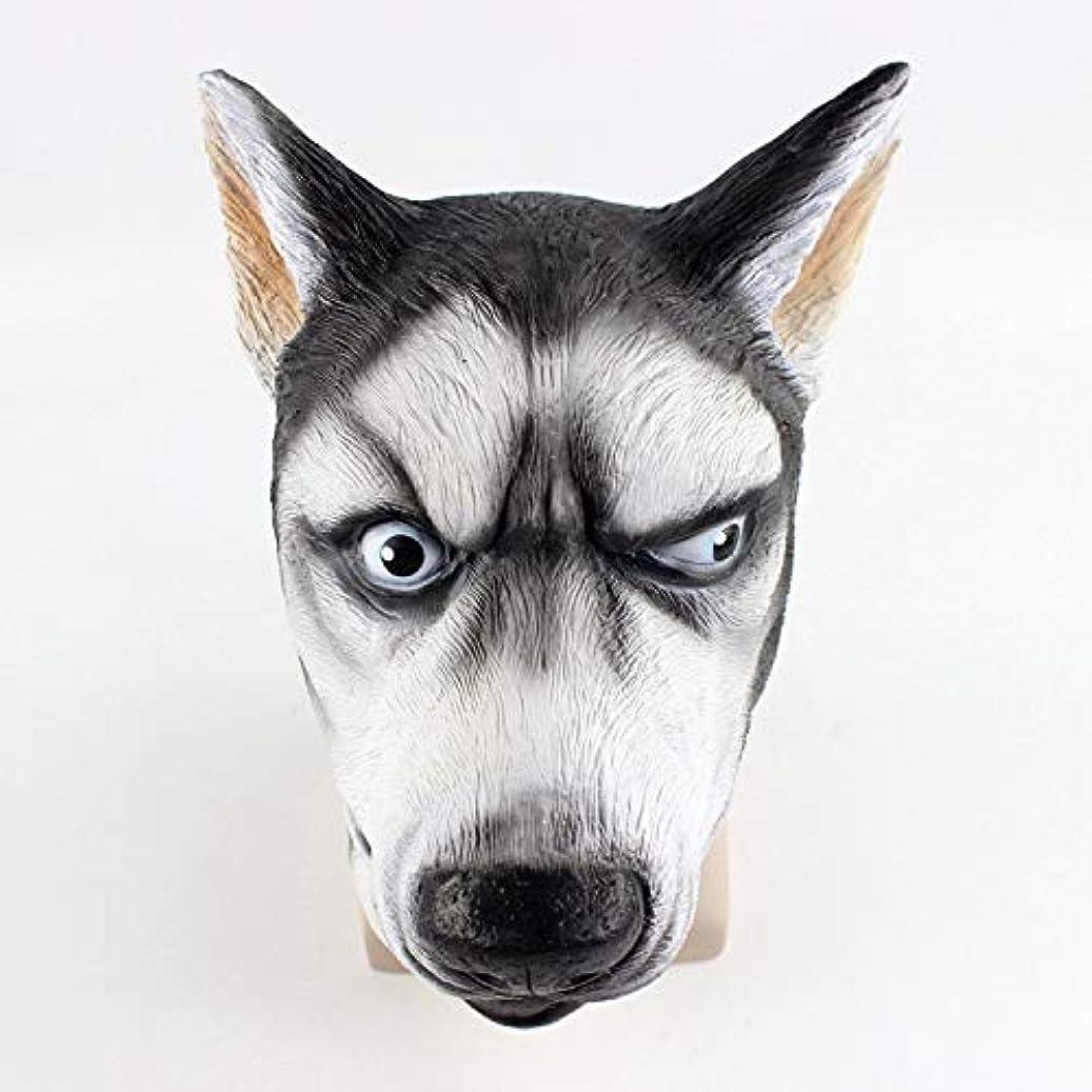 操作肌寒い脚本家シベリアンハスキー犬ラテックス動物ヘッドマスクノベルティコスチュームラバーマスク用ハロウィン動物犬ヘッドマスク