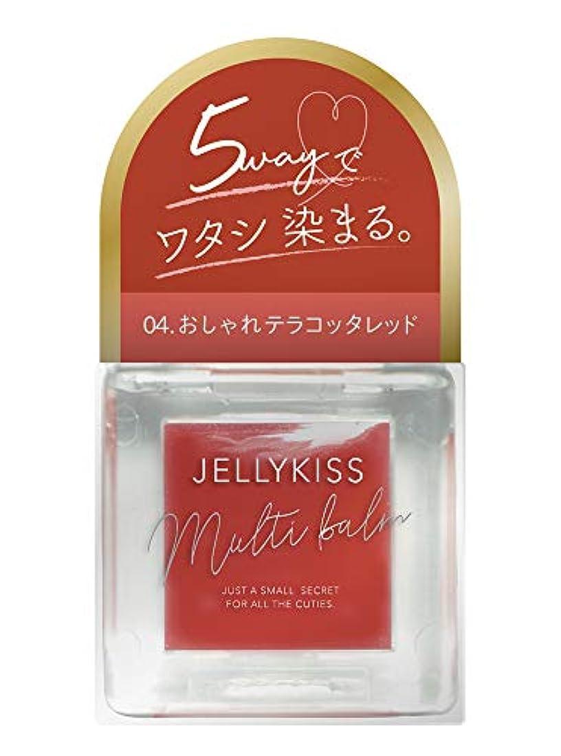 小康起きる軌道Jelly kiss(ジュリキス) ジェリキス マルチバーム 04 テラコッタレッド 口紅 7g