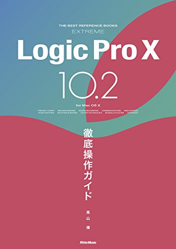 Logic Pro X 10.2 徹底操作ガイド  (THE BEST REFERENCE BOOKS EXTREME)