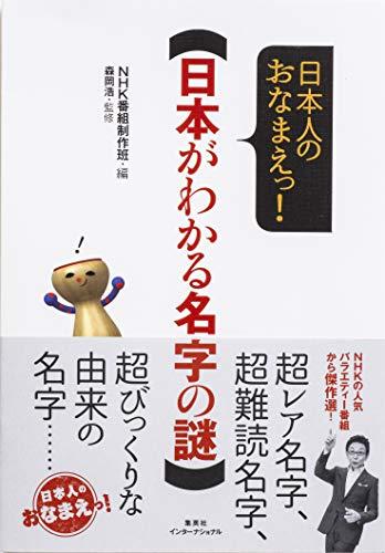 日本人のおなまえっ! 日本がわかる名字の謎 (単行本)