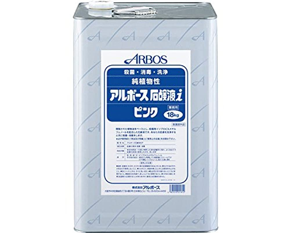 気性ビーム絵アルボース石鹸液i ピンク 18kg (アルボース)