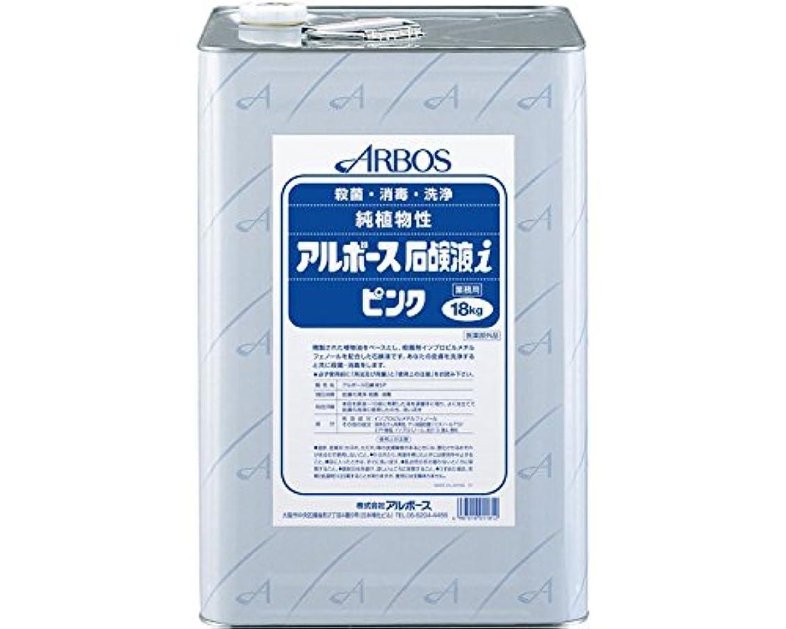 怖がらせる自然公園宣教師アルボース石鹸液i ピンク 18kg (アルボース)