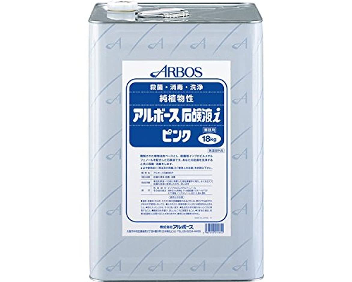 生産性バリア苦しめるアルボース石鹸液i ピンク 18kg (アルボース)