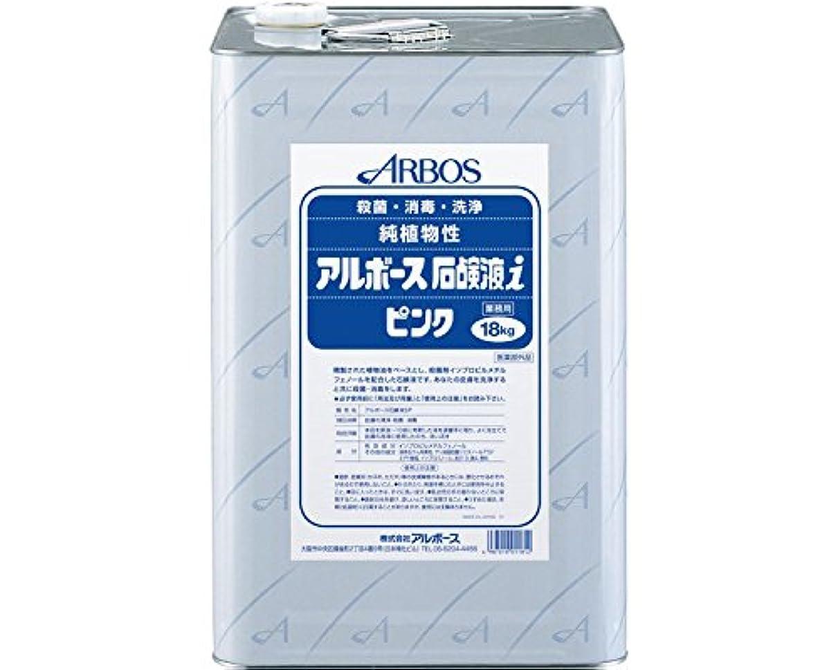 アルボース石鹸液i ピンク 18kg (アルボース)