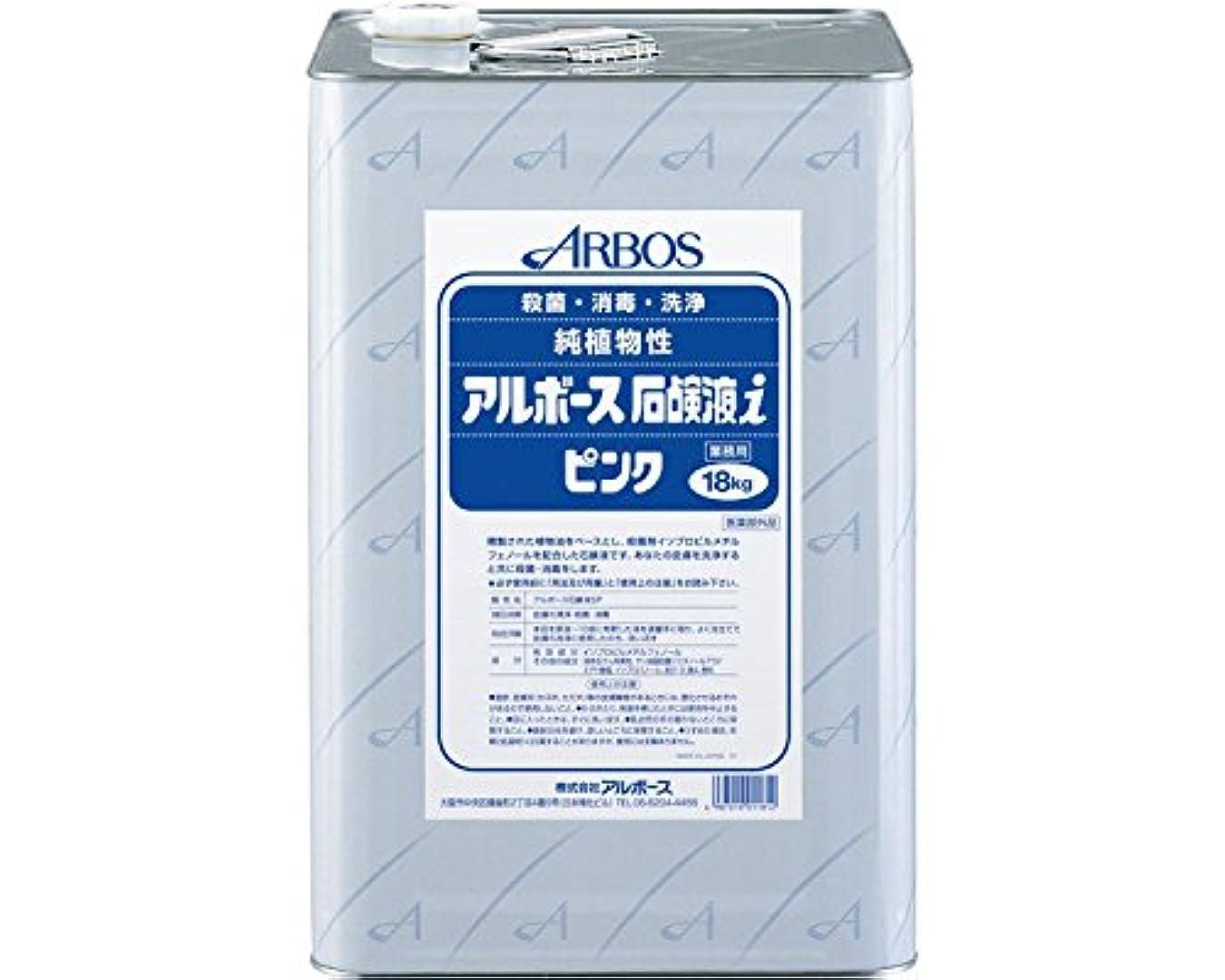 力強い準備ができて本当のことを言うとアルボース石鹸液i ピンク 18kg (アルボース)