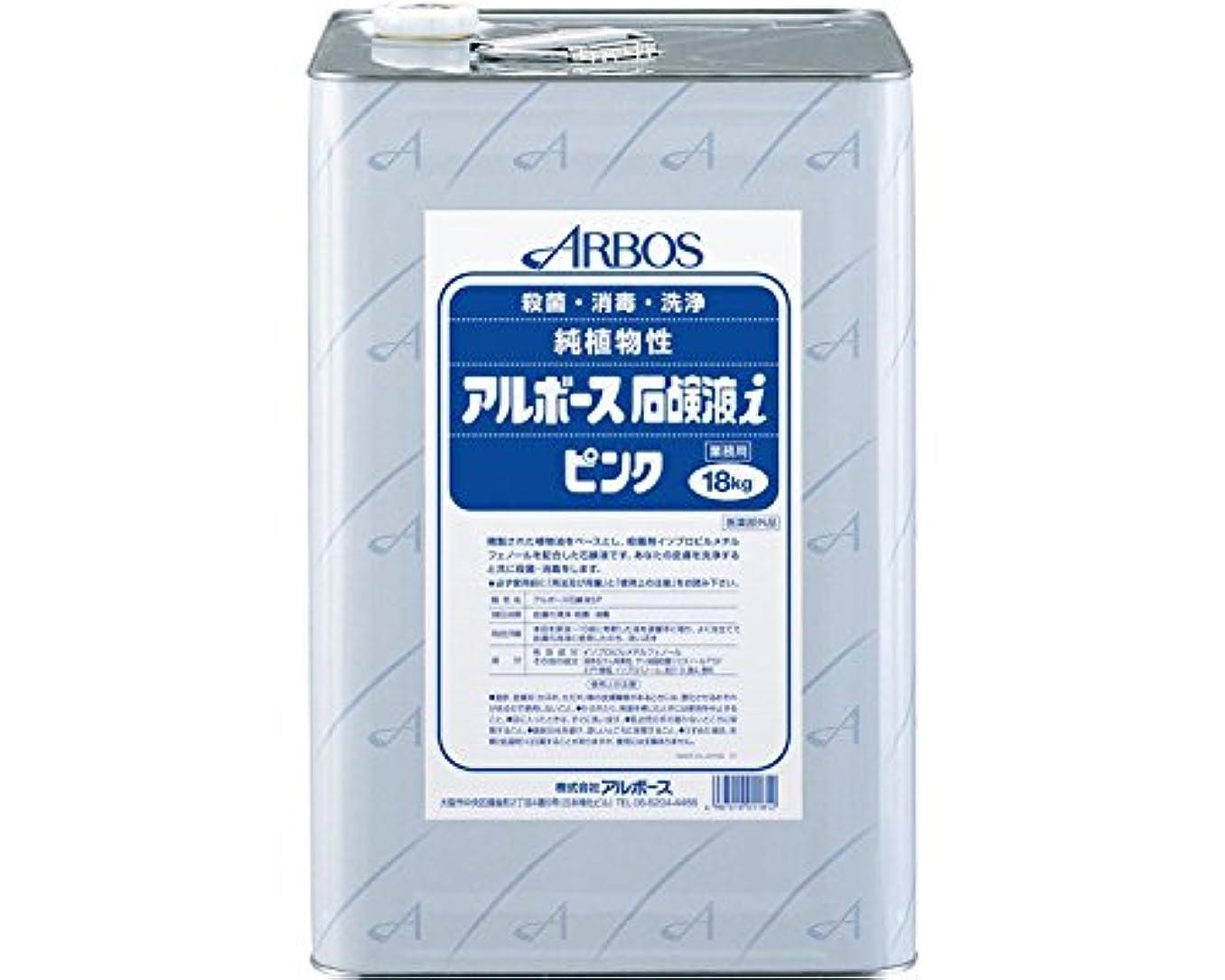 コカインスラム街マリナーアルボース石鹸液i ピンク 18kg (アルボース)