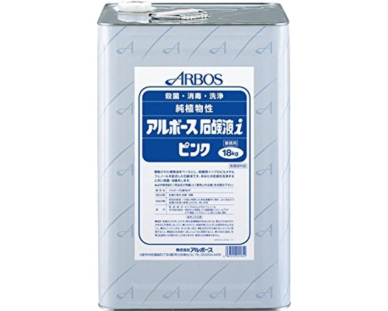 禁じる違反アルボース石鹸液i ピンク 18kg (アルボース)