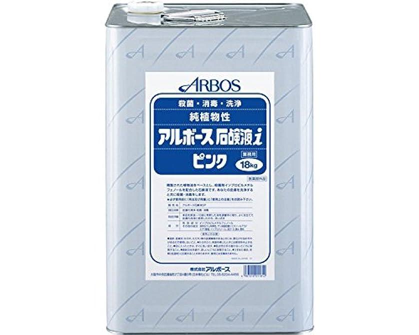 空港封建品アルボース石鹸液i ピンク 18kg (アルボース)