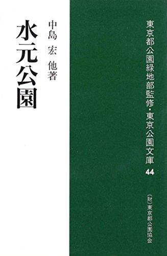 水元公園 (東京公園文庫【44】)