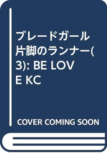 ブレードガール 片脚のランナー(3) (BE LOVE KC)