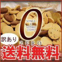 2個セット♪訳あり豆乳おからゼロクッキー