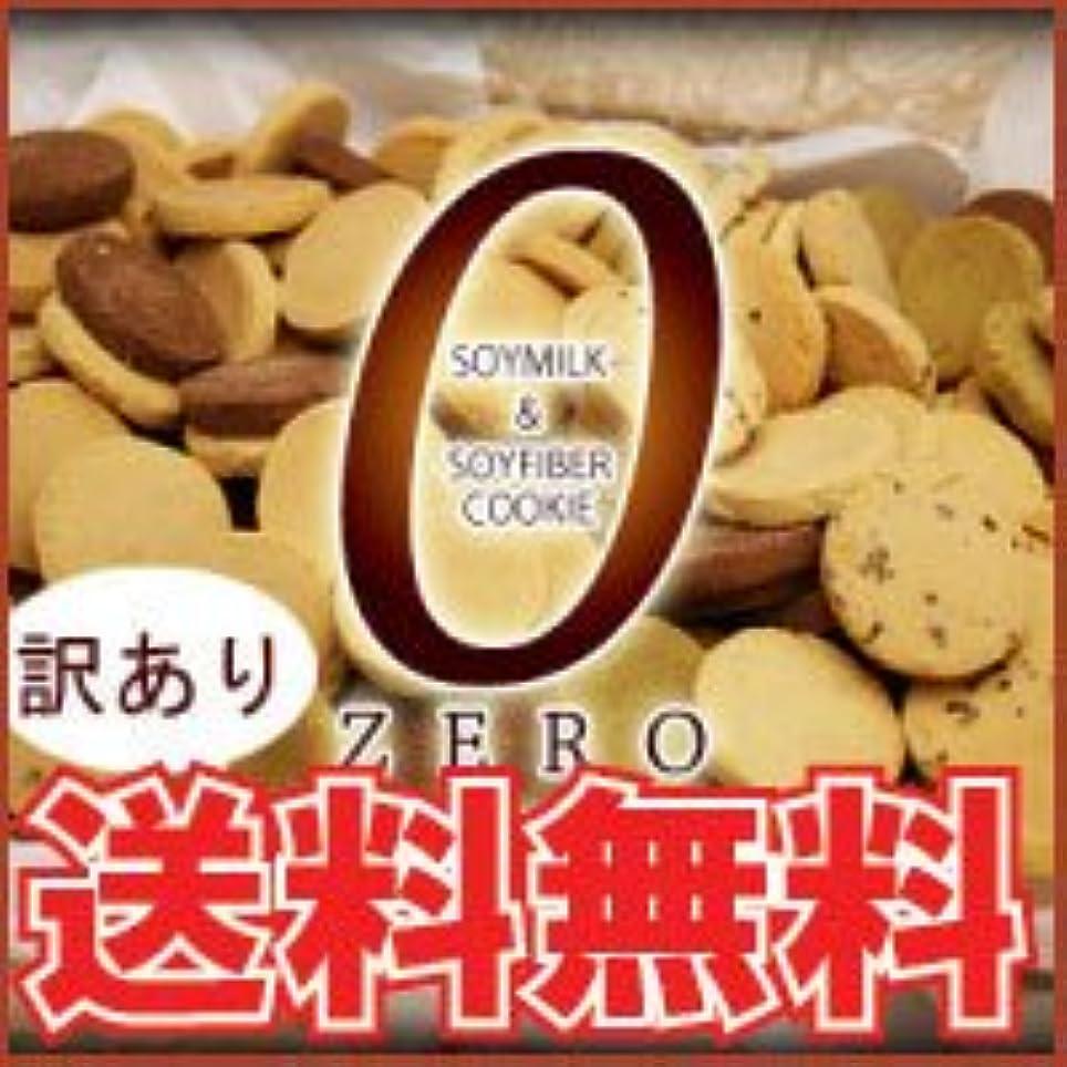 堀広告骨髄2個セット♪訳あり豆乳おからゼロクッキー
