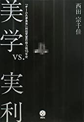 美学vs.実利 「チーム久夛良木」対任天堂の総力戦15年史 (講談社BIZ)