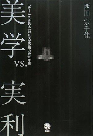 美学vs.実利 「チーム久夛良木」対任天堂の総力戦15年史 (講談社BIZ)の詳細を見る