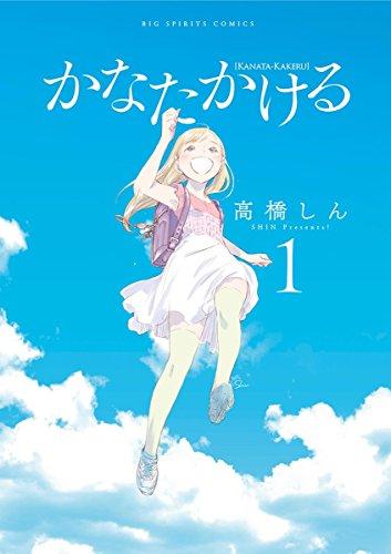 かなたかける(1) (ビッグコミックス)