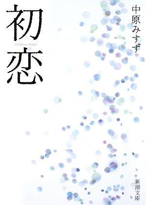 初恋 (新潮文庫)の詳細を見る