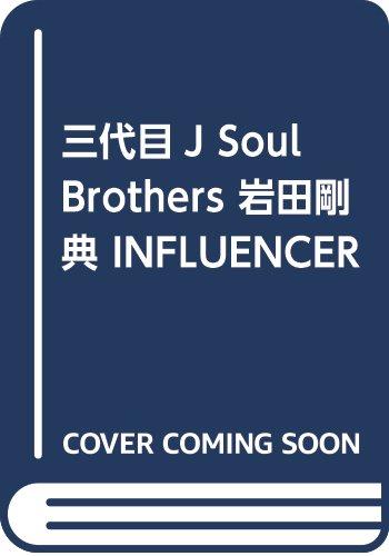 三代目J Soul Brothers 岩田剛典 INFLUENCER