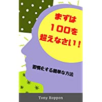 まずは100を超えなさい!: 習慣化する簡単な方法 (マキコミブックス)