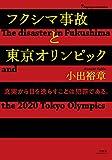 フクシマ事故と東京オリンピック【7ヵ国語対応】 The disaster in Fukushima and the 2020 Tokyo Olympics 画像