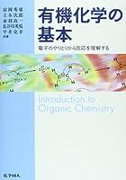 有機化学の基本: 電子のやりとりから反応を理解する